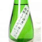 大治郎 山廃純米 活性にごり生酒 R1BY 1800ml