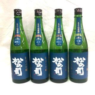 松の司 純米大吟醸「青」 土壌別四種&生酒コンプリートパック720ml五本セット