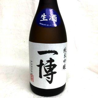 一博 純米吟醸 26BY 熟成生酒 720ml