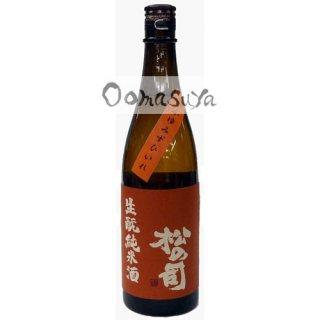 松の司 きもと純米 生原酒 R2BY 720ml