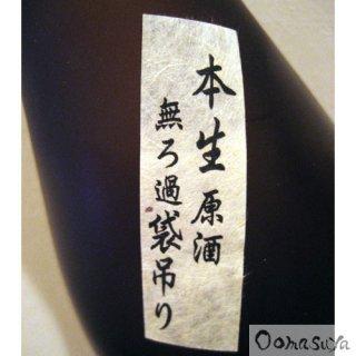 大治郎 純米吟醸 袋吊り おりがらみ 720ml