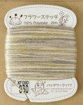 フラワーステッチ太口030(段染め)