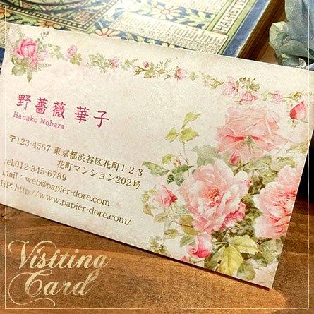 名刺・ショップカード★ピンクの薔薇