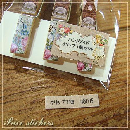 シール値札★花束を抱えた少女(小)