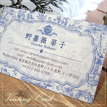 名刺・ショップカード★トワルドジュイ:ブルー