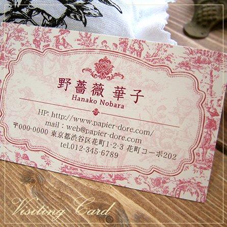名刺・ショップカード★トワルドジュイ:ピンク