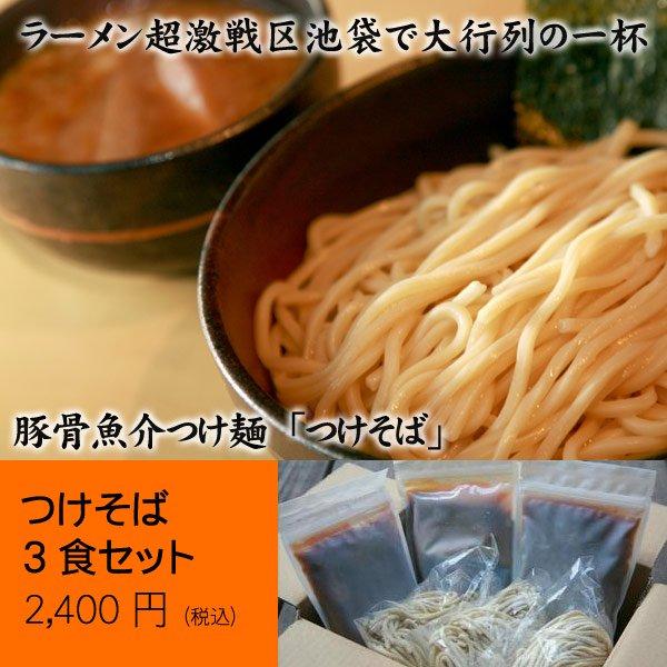 つけ麺通販お取り寄せ:BASSOドリルマン つけ麺「つけそば」3食セット【出来立て冷凍発送】