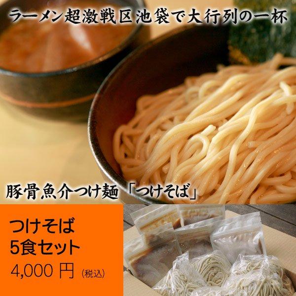 つけ麺通販お取り寄せ:BASSOドリルマン つけ麺「つけそば」5食セット【出来立て冷凍発送】