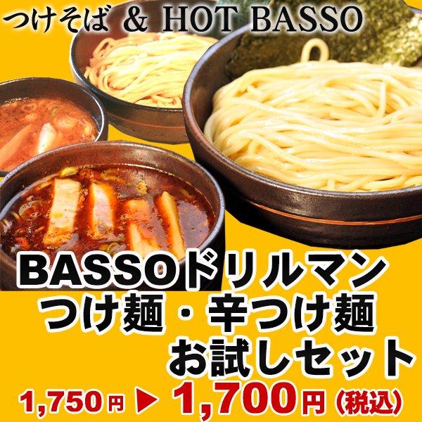 BASSOドリルマン つけ麺・辛つけ麺お試しセット「つけそば & HOT BASSO」【出来立て冷凍発送】