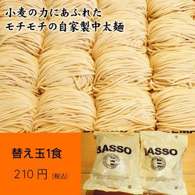 つけ麺通販:BASSOドリルマン 手作り自家製中太麺「替え玉麺」1食(1袋 250g)【冷凍発送】
