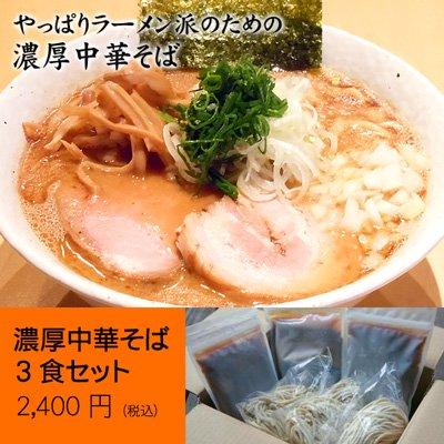BASSOドリルマン 鶏豚骨魚介ラーメン「濃厚中華そば」3食セット【毎日出来立て冷凍発送】