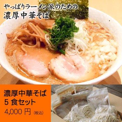 BASSOドリルマン 鶏豚骨魚介ラーメン「濃厚中華そば」5食セット【毎日出来立て冷凍発送】