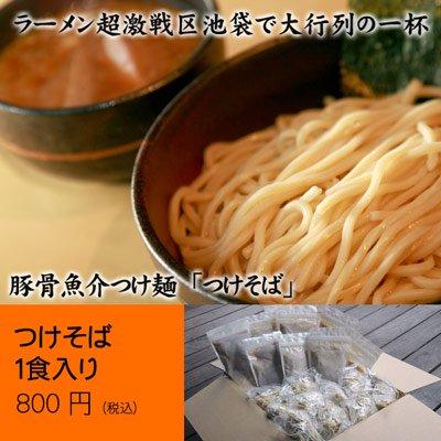 つけ麺通販お取り寄せ:BASSOドリルマン 豚骨魚介つけ麺「つけそば」【毎日出来立て冷凍発送】