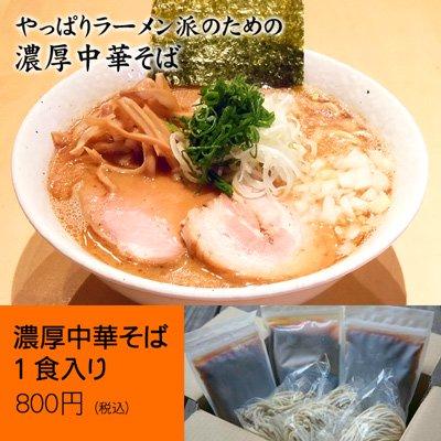 BASSOドリルマン 鶏豚骨魚介ラーメン「濃厚中華そば」【毎日出来立て冷凍発送】