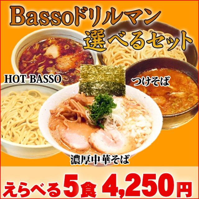 BASSOドリルマン つけめん・ラーメン「えらべる5食セット」送料無料!【出来立て冷凍発送】