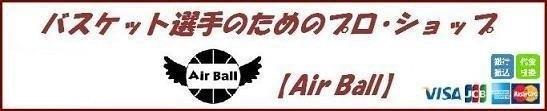 バスケット選手のためのプロ・ショップ 【 Air Ball 】