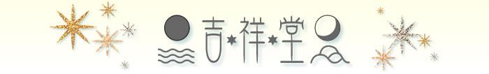 吉祥堂〜オリエント数秘術・守護石・パワーストーン〜