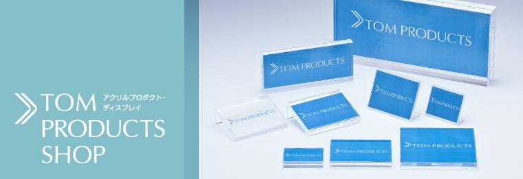 『TOM PRODUCTS』 |アクリルPOP (ポップ) ipadスタンド ディスプレイ用品 店舗用品のオンラインショップ