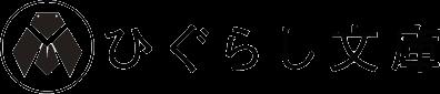 本と本好き応援雑貨の店     「ひぐらし文庫」      ONLINESHOP