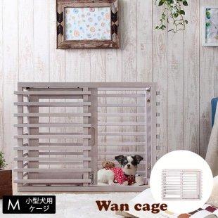 小型犬ケージ Wan cage 〔ワンケージ〕 Mサイズ 送料無料