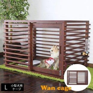小型犬ケージ Wan cage 〔ワンケージ〕 Lサイズ 送料無料