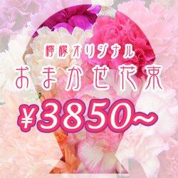お祝い花のフラワーギフト/おまかせ花束 3780円〜32400円