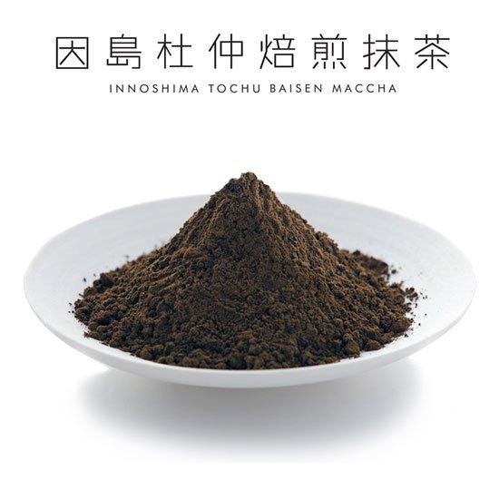 因島杜仲焙煎抹茶
