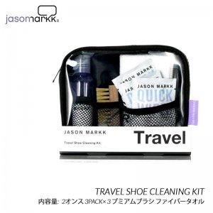 JASON MARKK TRAVEL SHOE CLEANING KIT ジェイソンマーク トラベル クリーニング キット ( シューケア シューズ クリーナー セット )
