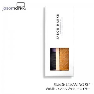 JASON MARKK SUEDE CLEANING KIT ジェイソンマーク スエード クリーニング キット ( シューケア シューズ クリーナー スウェード セット )
