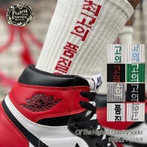 Foxtrot Uniform Of The Highest Quality Socksフォックストロット ユニフォーム ハイクオリティー ソックス ( メンズ Mens 靴下 )