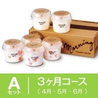【3ヶ月まとめてAセット】4月〜6月 季節の果実入りヨーグルト6個セットの商品画像