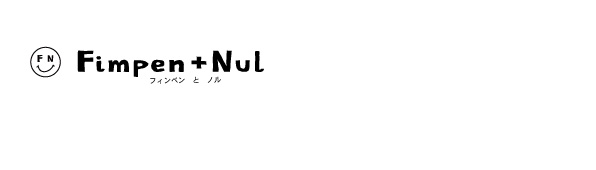 Fimpen+Nul -フィンペンとノル